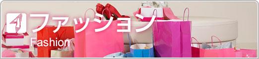 アクセサリやバッグなど、人気のファッション用品を激安通販
