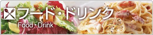 スイーツや有名店のお肉など、人気食品を激安通販